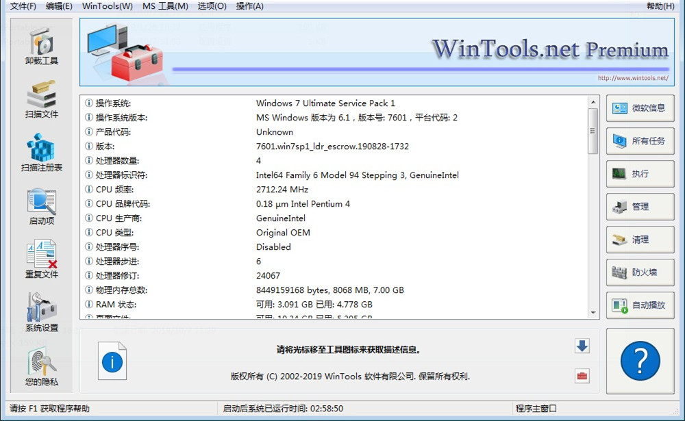 WinTools.net Professional(系统优化专家) V19.3 中文绿色版
